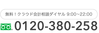 無料!クラウド会計相談ダイヤル 9:00~22:00 0120-380-258