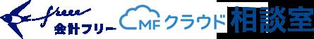 freee・MFクラウド相談室