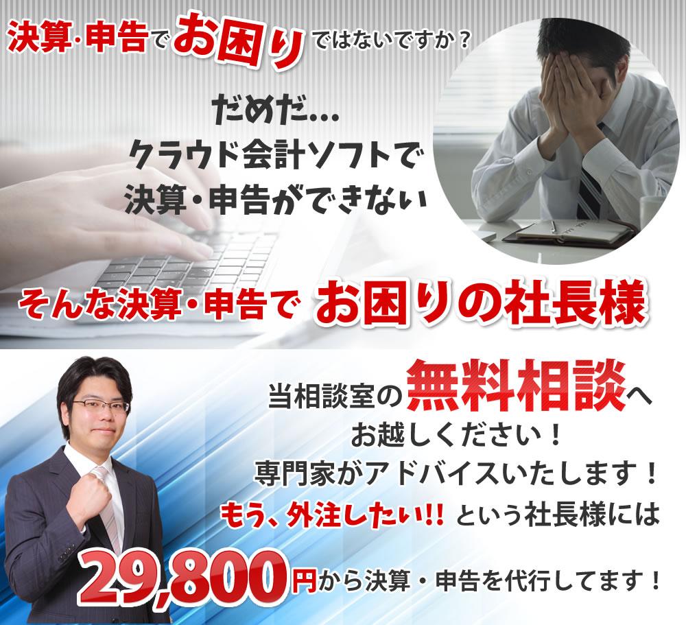 決算・申告でお困りではないですか?もう、外注したい!!という社長様には29,800円から決算・申告を代行してます!